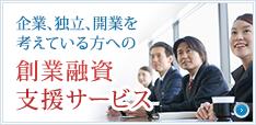 創業融資支援サービス
