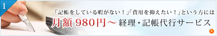 経理・記帳代行サービス